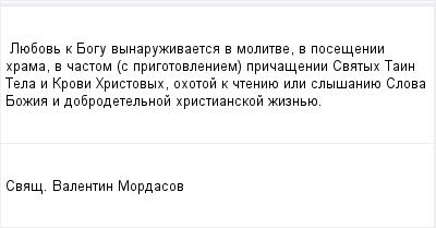 mail_96276701_Luebov-k-Bogu-vynaruzivaetsa-v-molitve-v-posesenii-hrama-v-castom-s-prigotovleniem-pricasenii-Svatyh-Tain-Tela-i-Krovi-Hristovyh-ohotoj-k-cteniue-ili-slysaniue-Slova-Bozia-i-dobrodeteln (400x209, 7Kb)