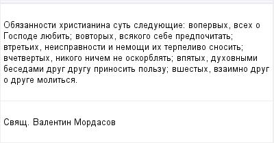 mail_96279588_Obazannosti-hristianina-sut-sleduuesie_-vo_pervyh-vseh-o-Gospode-luebit_-vo_vtoryh-vsakogo-sebe-predpocitat_-v_tretih-neispravnosti-i-nemosi-ih-terpelivo-snosit_-v_cetvertyh-nikogo-nice (400x209, 7Kb)