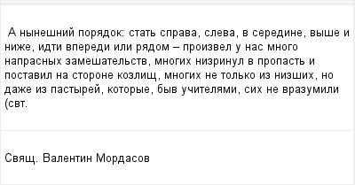 mail_96281976_A-nynesnij-poradok_-stat-sprava-sleva-v-seredine-vyse-i-nize-idti-vperedi-ili-radom---proizvel-u-nas-mnogo-naprasnyh-zamesatelstv-mnogih-nizrinul-v-propast-i-postavil-na-storone-kozlis- (400x209, 7Kb)
