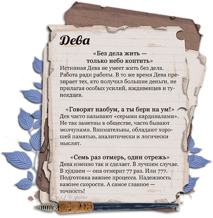 3925311_goroskop_deva_poslovici (682x700, 749Kb)