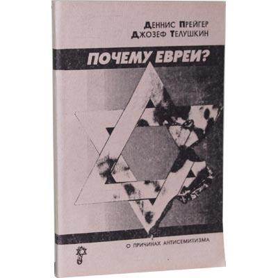 Pochemu_evrei (400x400, 18Kb)