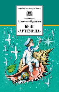 Крапивин Владислав_Стальной волосок_1 Бриг Артемида (200x308, 71Kb)