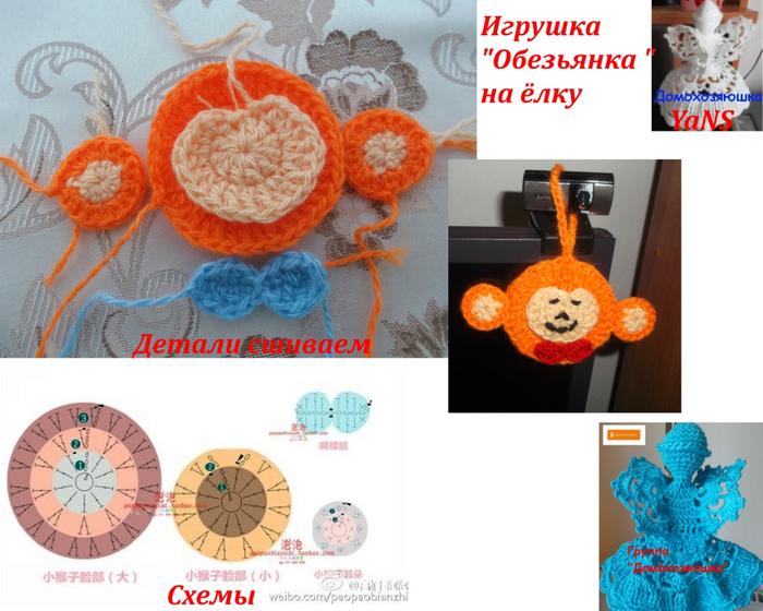 Описание игрушки Обезьянки на ёлку (700x560, 390Kb)
