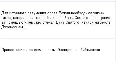 mail_96290594_Dla-istinnogo-razumenia-slova-Bozia-neobhodima-zizn-takaa-kotoraa-privlekla-by-k-sebe-Duha-Svatogo-obrasenie-za-pomosue-k-tem-kto-stazal-Duha-Svatogo-avilsa-na-zemle-Duhonoscem... (400x209, 6Kb)