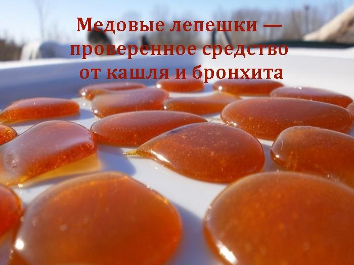 alt=Медовые лепешки — проверенное средство от кашля и бронхита