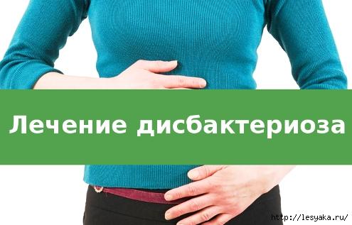 3925073_lecheniedisbakterioza (495x317, 105Kb)