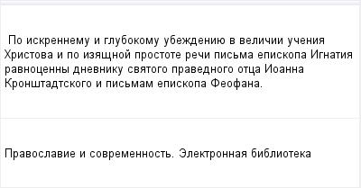 mail_96295851_Po-iskrennemu-i-glubokomu-ubezdeniue-v-velicii-ucenia-Hristova-i-po-izasnoj-prostote-reci-pisma-episkopa-Ignatia-ravnocenny-dnevniku-svatogo-pravednogo-otca-Ioanna-Kronstadtskogo-i-pism (400x209, 6Kb)