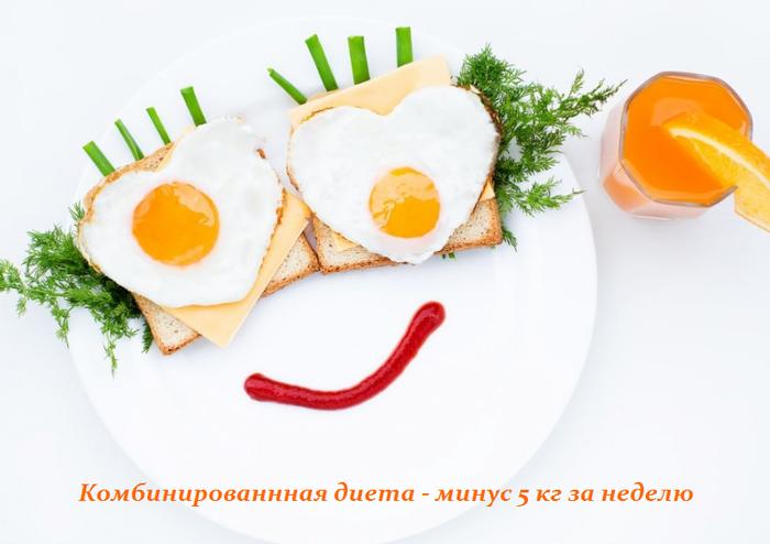 1449329486_Kombinirovannnaya_dieta__minus_5_kg (700x494, 276Kb)