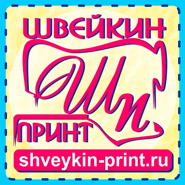 логотип швейкин принт5 (600x600, 491Kb)