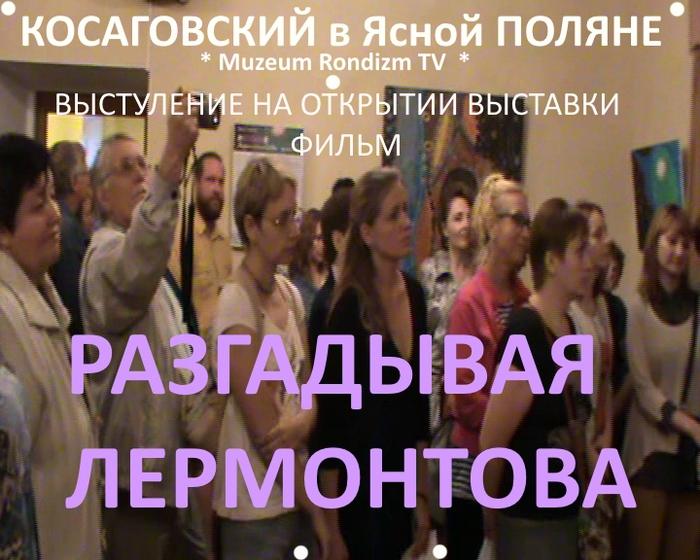 КОСАГОВСКИЙ-Ясная-Поляна-2015--о-Лермонтове-ОБЛ-250 (700x560, 219Kb)
