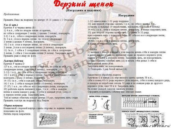 Рё (2) (604x453, 222Kb)