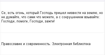 mail_96310625_Se-est-ogon-kotoryj-Gospod-prisel-nizvesti-na-zemlue-no-ne-dumajte-cto-sami-cto-mozete-a-s-sokruseniem-vzyvajte_-Gospodi-pomogi-Gospodi-zazgi_ (400x209, 5Kb)