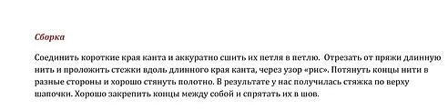 5308269_shapochka2 (492x121, 19Kb)