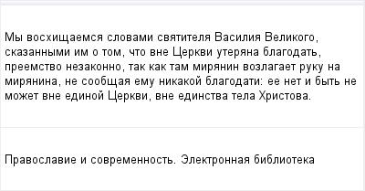 mail_96312611_My-voshisaemsa-slovami-svatitela-Vasilia-Velikogo-skazannymi-im-o-tom-cto-vne-Cerkvi-uterana-blagodat-preemstvo-nezakonno-tak-kak-tam-miranin-vozlagaet-ruku-na-miranina-ne-soobsaa-emu-n (400x209, 7Kb)