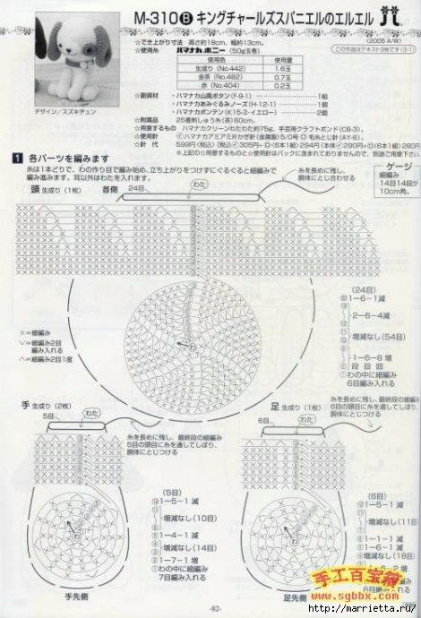 Собачки амигуруми крючком. Схемы (5) (470x690, 195Kb)