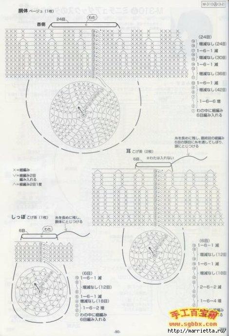 Собачки амигуруми крючком. Схемы (7) (470x690, 174Kb)
