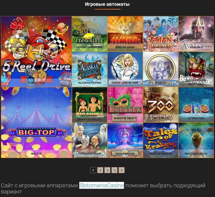 онлайн казино вулкан, играть в автоматы бесплатно, игровые автоматы в казино вулкан, /4682845_kazinishe (700x641, 382Kb)