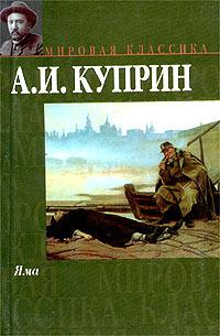 Aleksandr_Kuprin__Yama (200x305, 22Kb)