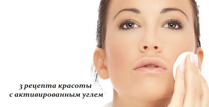 1446889446_3_recepta_krasotuy_s_aktivirovannuym_uglem (700x360, 175Kb)