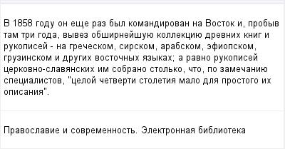 mail_96325800_V-1858-godu-on-ese-raz-byl-komandirovan-na-Vostok-i-probyv-tam-tri-goda-vyvez-obsirnejsuue-kollekciue-drevnih-knig-i-rukopisej--na-greceskom-sirskom-arabskom-efiopskom-gruzinskom-i-drug (400x209, 9Kb)