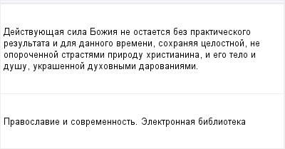 mail_96327156_Dejstvuuesaa-sila-Bozia-ne-ostaetsa-bez-prakticeskogo-rezultata-i-dla-dannogo-vremeni-sohranaa-celostnoj-ne-oporocennoj-strastami-prirodu-hristianina-i-ego-telo-i-dusu-ukrasennoj-duhovn (400x209, 6Kb)
