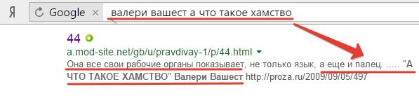 2015-12-08 05-19-50 валери вашест а что такое хамство - Поиск в Google – Yandex (597x137, 16Kb)