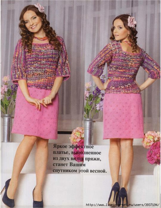 Двухцветное вязаное плать
