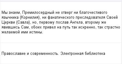 mail_96333924_My-znaem-Premiloserdnyj-ne-otverg-ni-blagocestivogo-azycnika-Kornilia-ni-fanaticeskogo-presledovatela-Svoej-Cerkvi-Savla-no-pervomu-poslav-Angela-vtoromu-ze-avivsis-Sam-oboih-privel-na- (400x209, 8Kb)
