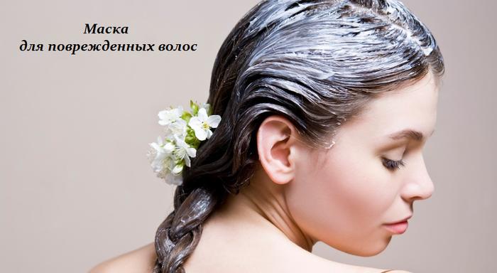 1449581133_Maska_dlya_povrezhdennuyh_volos (700x384, 299Kb)