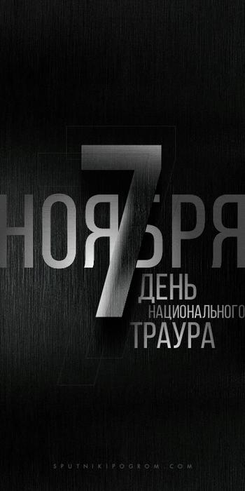 7NOV (350x700, 130Kb)
