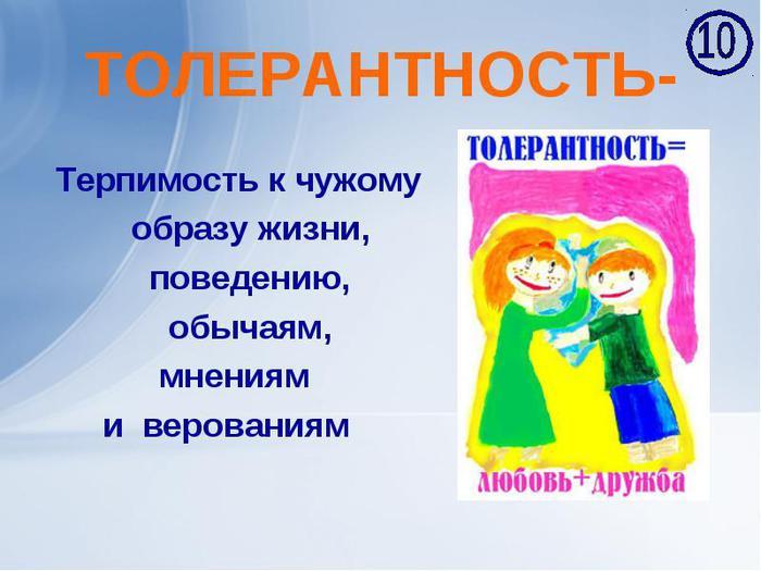 Кашин Россия, Русь, храни себя, храни