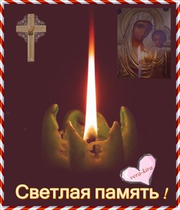 http://img0.liveinternet.ru/images/attach/c/9/126/674/126674630_Svetlaya_pamyat_.jpg