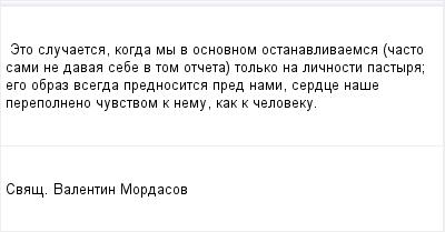 mail_96343477_Eto-slucaetsa-kogda-my-v-osnovnom-ostanavlivaemsa-casto-sami-ne-davaa-sebe-v-tom-otceta-tolko-na-licnosti-pastyra_-ego-obraz-vsegda-prednositsa-pred-nami-serdce-nase-perepolneno-cuvstvo (400x209, 6Kb)