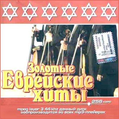 1361902856_zolotye-evreyskie-hity (400x400, 44Kb)