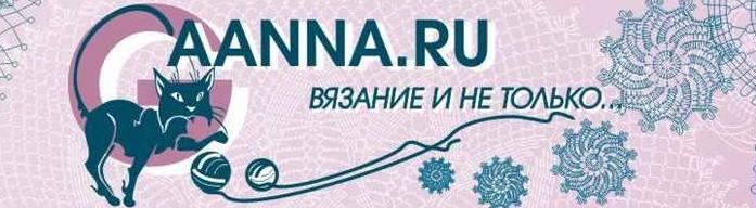 Сайт по вязаниюAANNA.RU