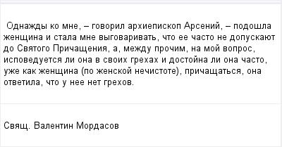 mail_96352834_Odnazdy-ko-mne---govoril-arhiepiskop-Arsenij---podosla-zensina-i-stala-mne-vygovarivat-cto-ee-casto-ne-dopuskauet-do-Svatogo-Pricasenia-a-mezdu-procim-na-moj-vopros-ispoveduetsa-li-ona- (400x209, 8Kb)