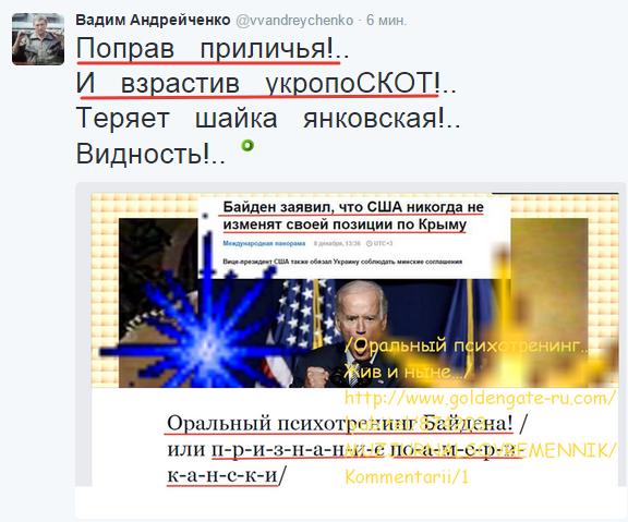 2015-12-09 17-20-54 Вадим Андрейченко (@vvandreychenko)   Твиттер – Yandex (576x479, 215Kb)