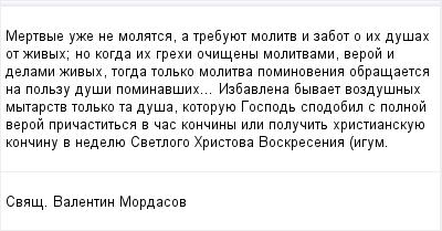 mail_96353791_Mertvye-uze-ne-molatsa-a-trebuuet-molitv-i-zabot-o-ih-dusah-ot-zivyh_-no-kogda-ih-grehi-ociseny-molitvami-veroj-i-delami-zivyh-togda-tolko-molitva-pominovenia-obrasaetsa-na-polzu-dusi-p (400x209, 9Kb)