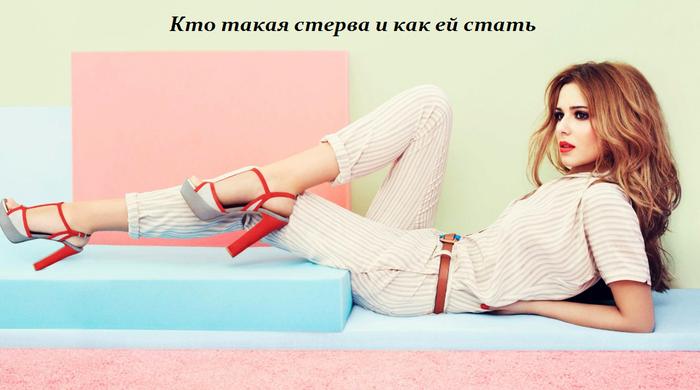 1449664766_Kto_takaya_sterva_i_kak_ey_stat_ (700x390, 336Kb)