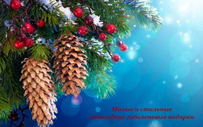 1449667502_Miluye_i_stil_nuye_novogodnie_gobelenovuye_podarki (700x438, 508Kb)