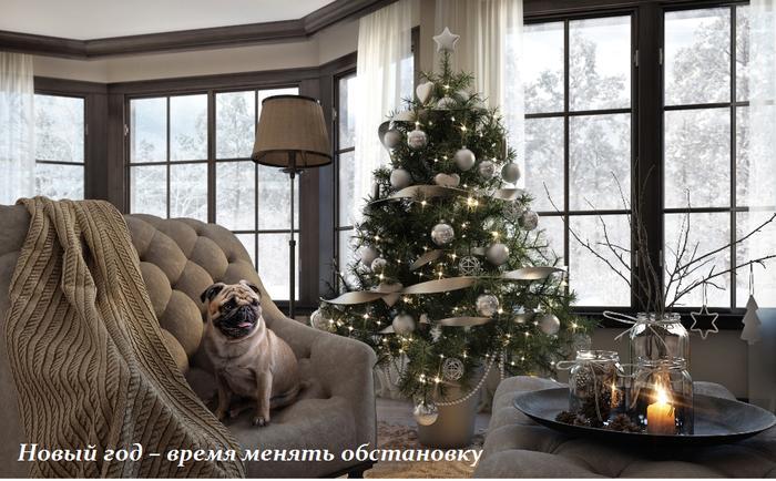 1449668198_Novuyy_god__vremya_chtoto_menyat__i_v_obstanovke_v_tom_chisle (700x434, 554Kb)