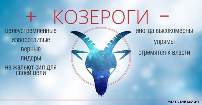 3925311_Plusi_i_Minysi_kozerog (700x365, 110Kb)