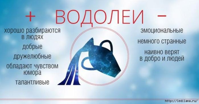 3925311_Plusi_i_Minysi_vodolei (700x365, 115Kb)