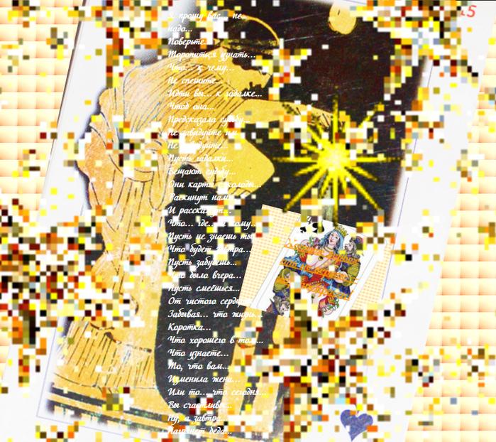 2015-12-10 12-14-07 Создать плейкаст – Yandex (700x622, 676Kb)