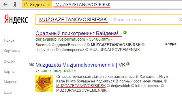 2015-12-10 13-13-41 MUZGAZETANOVOSIBIRSK — Яндекс  нашлось 2тыс.ответов – Yandex (631x333, 52Kb)