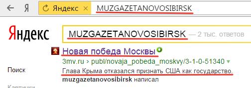 2015-12-10 13-17-46 MUZGAZETANOVOSIBIRSK — Яндекс  нашлось 2тыс.ответов – Yandex (504x178, 23Kb)