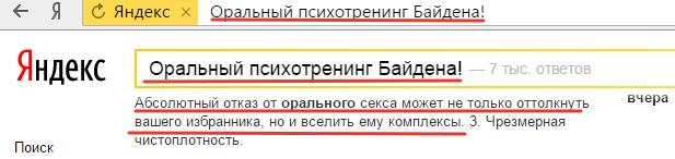 2015-12-10 13-21-45 Оральный психотренинг Байдена! — Яндекс  нашлось 7тыс.ответов – Yandex (617x146, 18Kb)