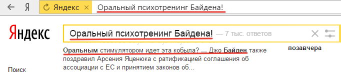 2015-12-10 13-23-43 Оральный психотренинг Байдена! — Яндекс  нашлось 7тыс.ответов – Yandex (682x156, 22Kb)