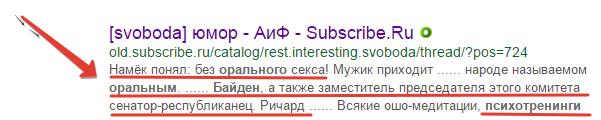 2015-12-10 13-27-39 Оральный психотренинг Байдена! - Поиск в Google – Yandex (601x120, 18Kb)