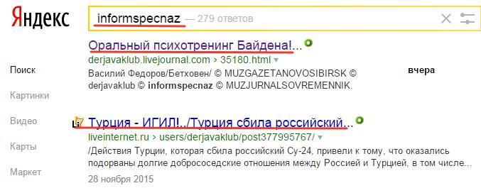 2015-12-10 13-33-46 informspecnaz — Яндекс  нашлось 279ответов – Yandex (677x265, 38Kb)